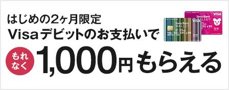 Sony Bank WALLET 1,000円プレゼント