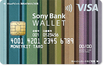 Sony Bank WALLET(スタンダード)