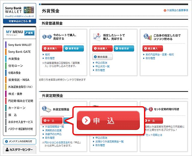 ソニー 銀行 外貨 預金