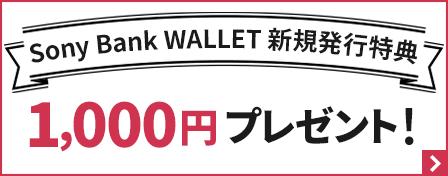 はじめの2ヶ月限定 Visaデビットのお支払いで1,000円 がもらえる(新規カード発行後、国内で計5回以上ご利用ください。)詳細