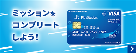 Sony Bank WALLET を使って人気グルメを当てよう!