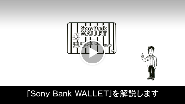 Sony Bank WALLET 動画